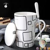 陶瓷馬克杯帶蓋勺杯子簡約水杯家用大容量茶杯【奇妙商鋪】