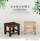 實木凳子家用簡易小板凳擱腳凳矮凳兒童木頭凳迷你換鞋坐凳整裝【帝一3C旗艦】YTL