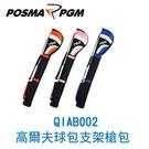 POSMA PGM 高爾夫球包 輕便支架槍包 可裝7支球桿 藍 QIAB002BLU