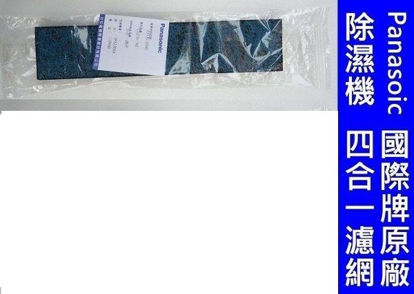 國際牌Panasonic 除濕機 原廠四合一清淨濾網 (1入) F-Y181BW,F-Y180BW,F-Y188BW,F-Y130BW,F-Y138BW