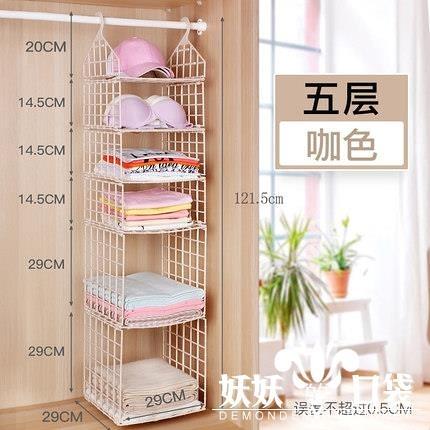 宿舍衣柜收納神器寢室必備衣柜子分層隔板衣櫥省空間置物架 五層衣架