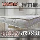 【嘉新名床】浮力床《特硬款/7公分/雙人特大7尺》