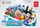 Montana日本製 可攜式保溫冰桶35...