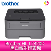 【送 7-11禮券 400元】Brother HL-L2320D 黑白雷射印表機▲加購碳粉匣*1升級三年保固▲