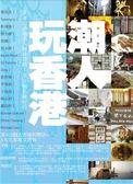 (二手書)潮人玩香港:20位香港名人親身帶路100個私藏好店
