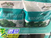 [COSCO代購]  低溫配送 無法超取 C1130907 PATH OF LIFE BROCCOLI 有機青花菜1.8公斤
