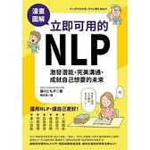 漫畫圖解立即可用的NLP(激發潛能.完美溝通.成就自己想要的未來)