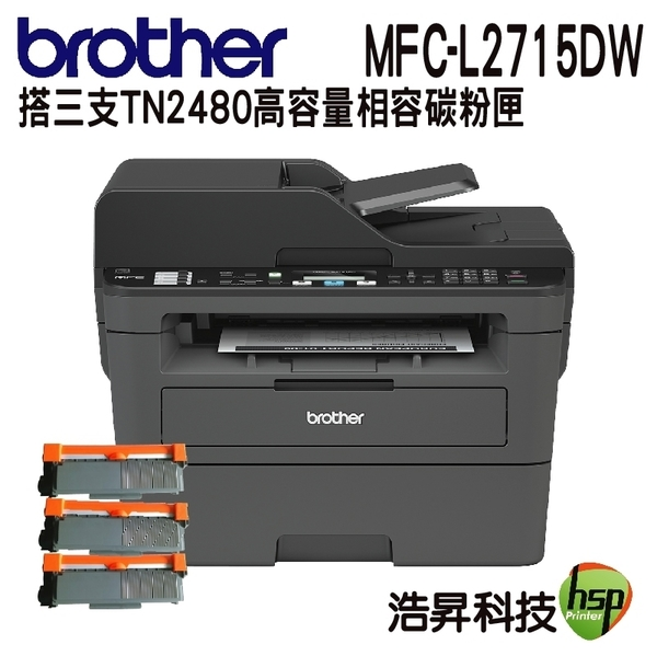 【送TN-2480相容三支 ↘9690元】Brother MFC-L2715DW 黑白雷射自動雙面傳真複合機