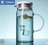 冷水壺玻璃耐熱高溫家用