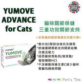 Pet's Talk~英國YUMOVE ADVANCE for Cats - 貓咪關節保健