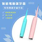 沖牙器 潔牙器 洗牙器 電源洗牙器 家用便捷式電動潔牙器 去除牙結石牙漬 牙齒護理 潔牙神器