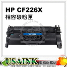 USAINK~HP CF226X / 26X 高容量相容碳粉匣 適用 : M402n / M402dn / M426fdn / M426fdw / CF226