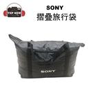 SONY 摺疊旅行袋 旅行袋 環保袋 購物袋