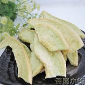 哈密瓜脆片 甜園