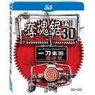 奪魂鋸3D 藍光BD (2D+3D版) ...