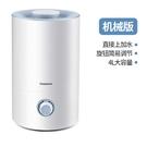 加濕器 上加水加濕器家用靜音臥室內空調凈化空氣大霧量噴霧
