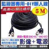 【台灣安防】監視器 [5公尺懶人線]DIY監視器線材-攝影機訊號線和電源線合成一條