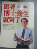【書寶二手書T5/養生_HFU】跟著博士養生就對了_陳立川