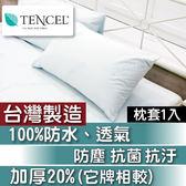 天絲防水保潔枕套 100%防水【枕頭套1入】絕對防水、多層防護、枕套單賣品 加厚20% 台灣製造