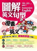 (二手書)圖解英文句型—看漫畫也能學英文