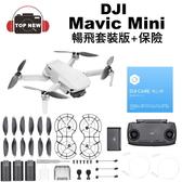 [現貨][贈32G]DJI 大疆 空拍機 Mavic Mini 暢飛套裝版+保險 航拍機 小飛機 空拍機 2.7K 折疊式 公司貨