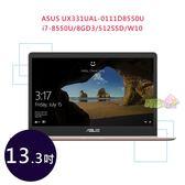 ASUS UX331UAL-0111D8550U 13.3吋◤刷卡◢ FHD 筆電 (i7-8550U/8GD3/512SSD/W10) 玫瑰金