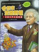 【書寶二手書T5/少年童書_YDK】夢想家愛因斯坦(1)改變世界的囉輯觀