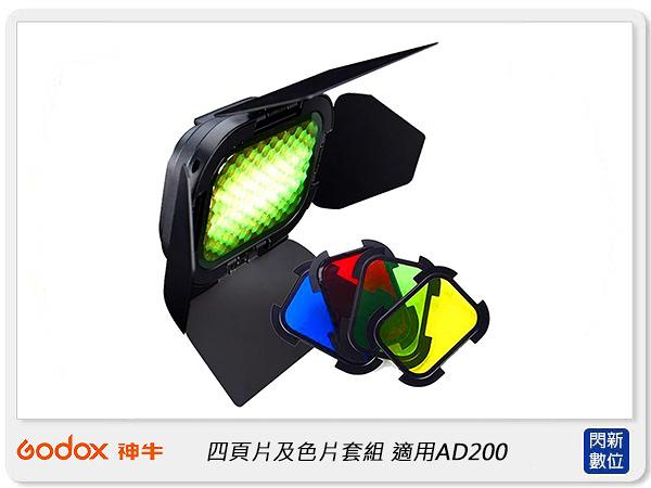 【免運費】GODOX 神牛 四頁片及色片套組 適用AD200 棚燈型燈管燈頭 (公司貨) AD200-BD-07