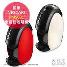 【配件王】日本代購 日銷售第一 雀巢 NESCAFE PM9631 咖啡機 全自動咖啡機 兩色