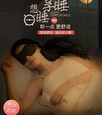眼罩睡眠緩解眼疲勞遮光透氣女可愛韓國學生男士耳塞防噪音三件套Mandyc
