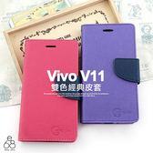 經典 皮套 Vivo V11 *6.3吋 手機殼 保護殼 插卡 磁扣 皮套 手機套 軟殼 保護套 防摔 方便簡約 皮套