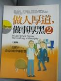 【書寶二手書T6/心理_LGF】做人厚道,做事厚黑〈2〉_王鎮輝