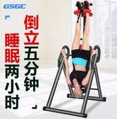 倒立機家用健身運動器材拉伸收腹倒立器