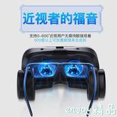 vr眼鏡3d虛擬現實頭戴式游戲頭盔rv眼睛蘋果一體機手機ar專用頭盔  enjoy精品