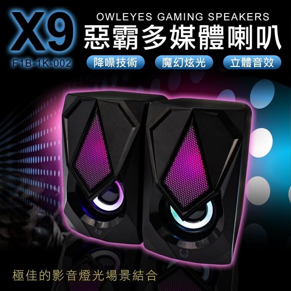 台灣公司貨 Atake X9 LED燈效 USB喇叭 電腦喇叭 音箱 筆電喇叭