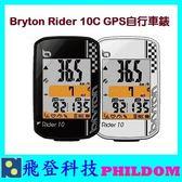 附智慧踏頻感測器!! Bryton Rider 10C GPS 自行車智慧訓練記錄器 自行車錶 內建氣壓計 藍芽GPS車錶