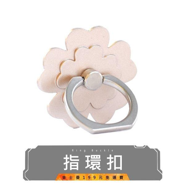 【金士曼】幸運草 金屬指環支架 手機環扣 手指扣 手機支架 iphone samsung sony htc 三星
