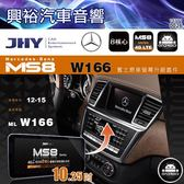 【JHY】12~15年BENZ ML W166 MS8安卓多媒體主機10.25吋螢幕*送4G聯網+LiTV影視1年