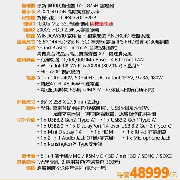 全新最高階第10代I7電競15吋RTX2060 6G獨顯3D遊戲效能全開客製規格雙系統模擬器遠端防疫視訊推