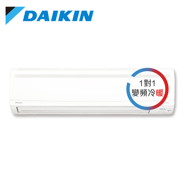 [DAIKIN 大金] 13.5坪 大關系列 變頻冷暖一對一分離式冷氣 RXV80SVLT/FTXV80SVLT