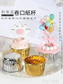 烘焙蛋糕杯 小號紙杯蛋糕紙杯子馬芬蛋糕紙杯捲邊麥芬戚風耐高溫烘焙家用50個 polygirl