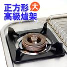 【方型高級爐架】瓦斯爐架 正方形 1盒2...