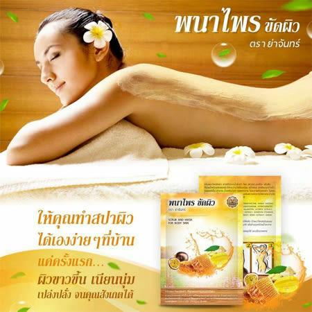 泰國 蜂蜜肌膚保養嫩白 磨砂膏 30g  身體去角質霜 泥膜