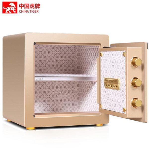 萬聖節優惠-虎牌保險箱-保險箱家用小型40CM 防盜智能保險櫃辦公全鋼新品床頭櫃 BLNZ