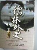 【書寶二手書T1/一般小說_ORT】儒林外史_涂元濟