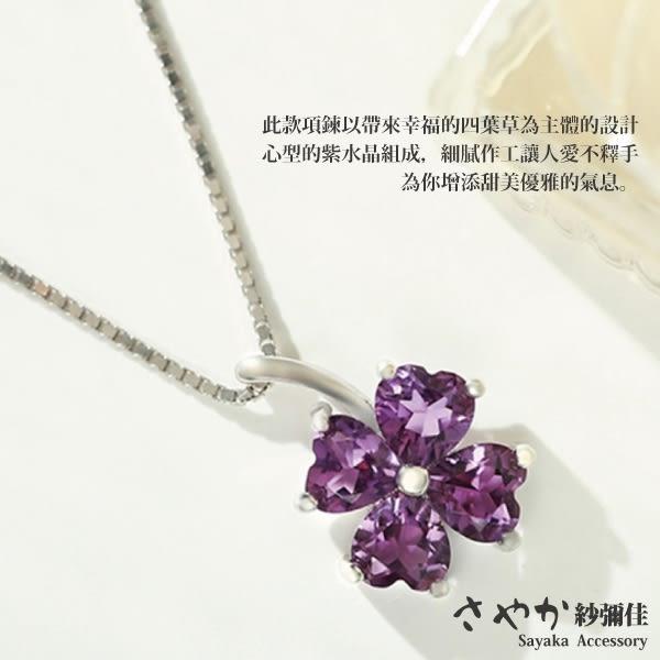 【Sayaka紗彌佳】植物圖鑑幸運四葉草紫水晶鍍銀項鍊