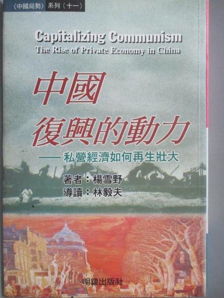 【書寶二手書T4/歷史_NQE】中國復興的動力-私營經濟如何再生壯大_楊雪野