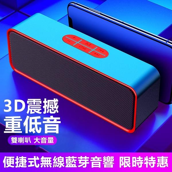 現貨-無線藍芽音箱迷妳小音響家用重低音炮雙喇叭大音量便攜式小型車載戶外插卡 夢幻小鎮