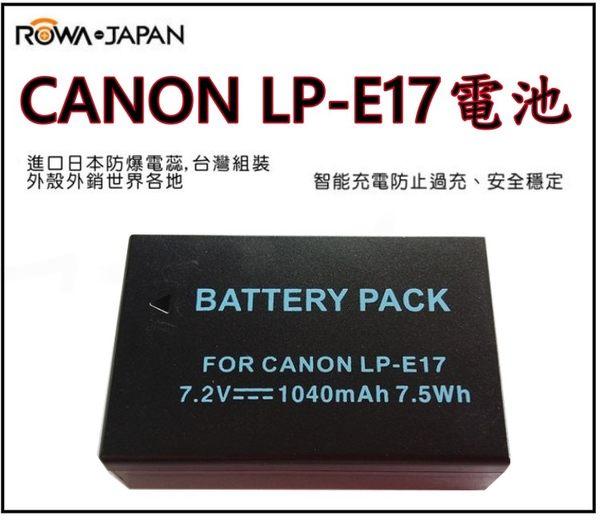 《映像數位》 ROWA 樂華 CANON LP-E17 電池+充電器組 【進口日本防爆電蕊/防止過充】*C