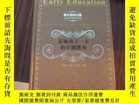二手書博民逛書店罕見影響孩子一生的早期教育--英才培養方案【三位早教專家合作的結